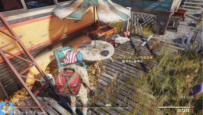 Fallout76 ヒルフォーク・ホットドッグ