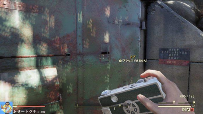Fallout76 ブラックマウンテン兵器工場 ドーム4