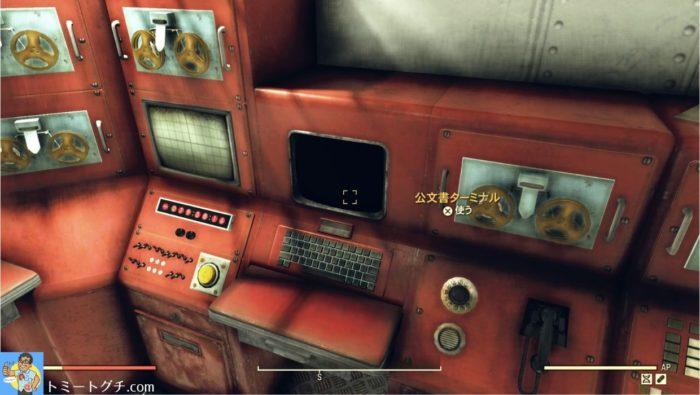 Fallout76 公文書ターミナル
