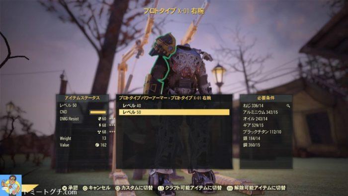 Fallout76 X-01