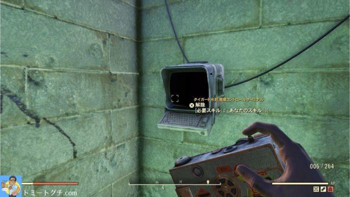 Fallout76 タイガート水処理場