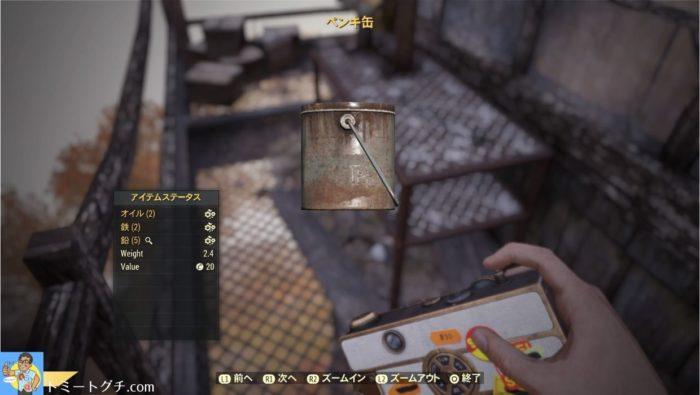 Fallout76 ペンキ缶
