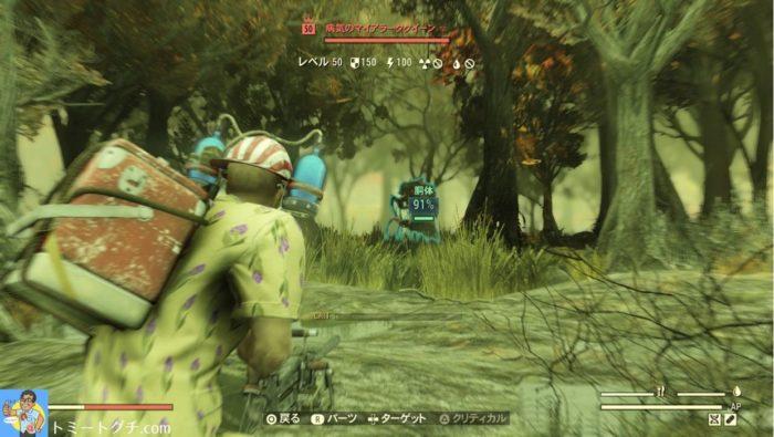 Fallout76 マイアラーククイーン