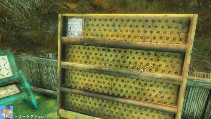 Fallout76 マガジンラック