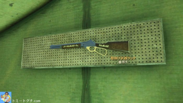 Fallout76 壁掛け武器ラック