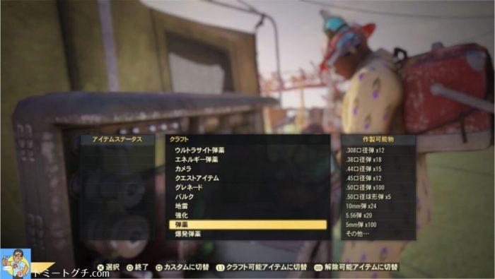 Fallout76 弾薬作製