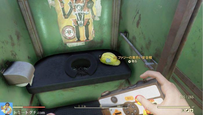 Fallout76 Mr.ファジーの黄色い安全帽