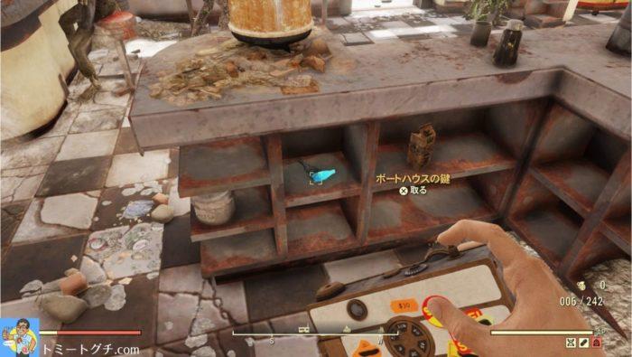 Fallout76 ボートハウスの鍵