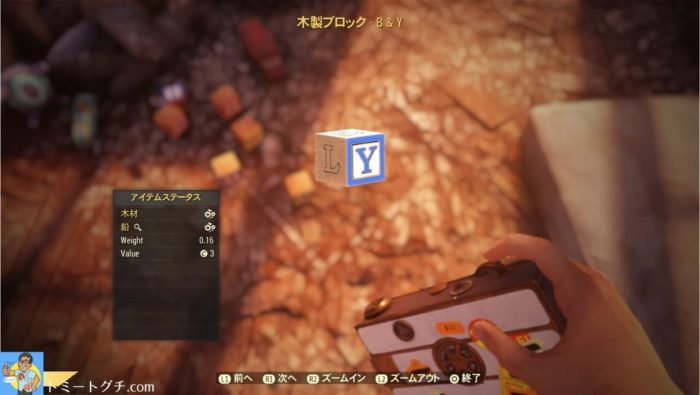 Fallout76 木製ブロック