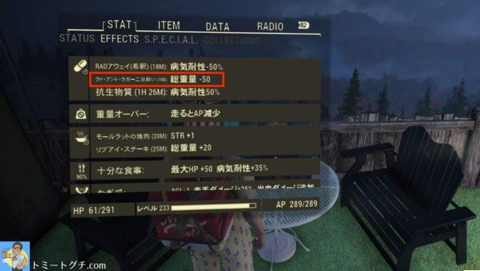 Fallout76 ラド・アント・ラガー