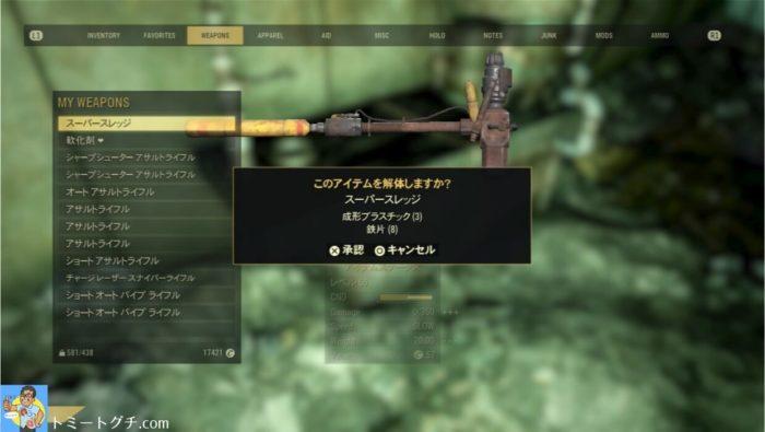 Fallout76 鉄