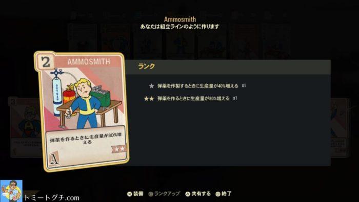 Fallout76 Ammo Smith