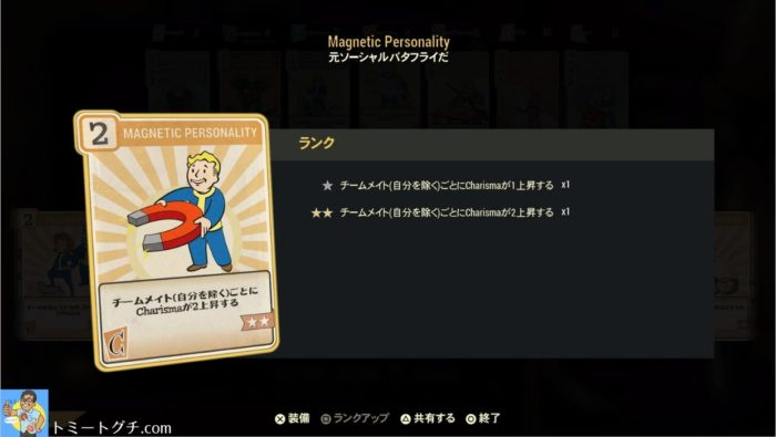 Fallout76 Magnetic Personality