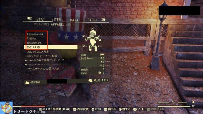 Fallout76 名前変更