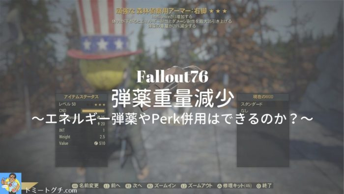 Fallout76 弾薬重量減少