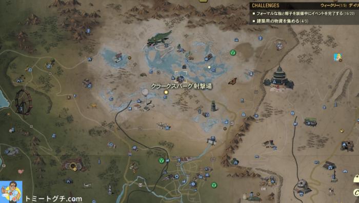 Fallout76 クラークスバーグ射撃場