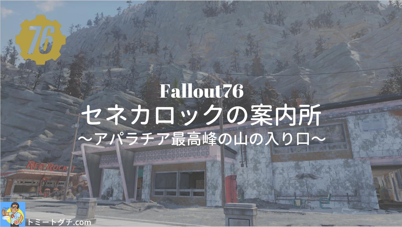 Fallout76 セネカロックの案内所