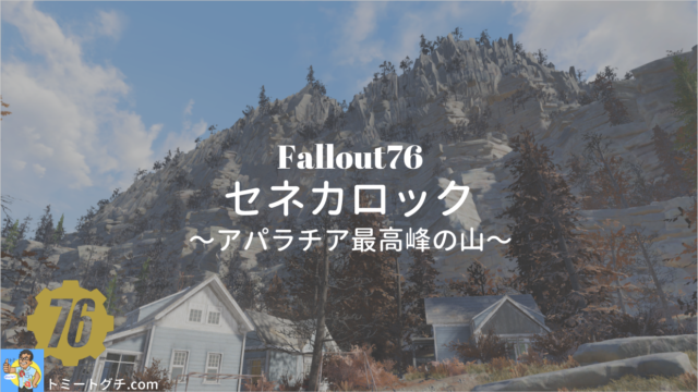 Fallout76 セネカロック