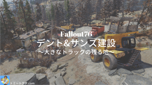 Fallout76 デント&サンズ建設