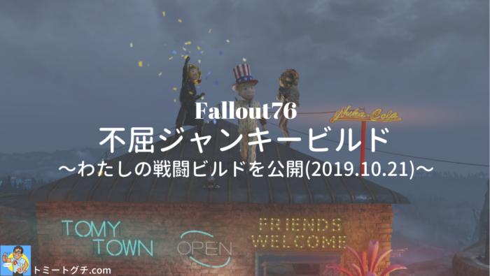 Fallout76 不屈ジャンキービルド
