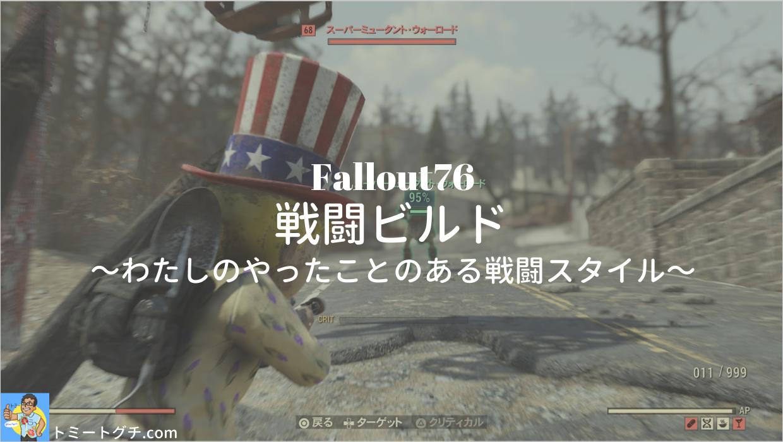Fallout76 戦闘ビルド