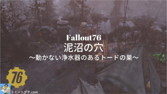 Fallout76 泥沼の穴