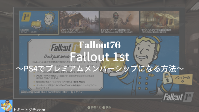 Fallout76 Fallout1st