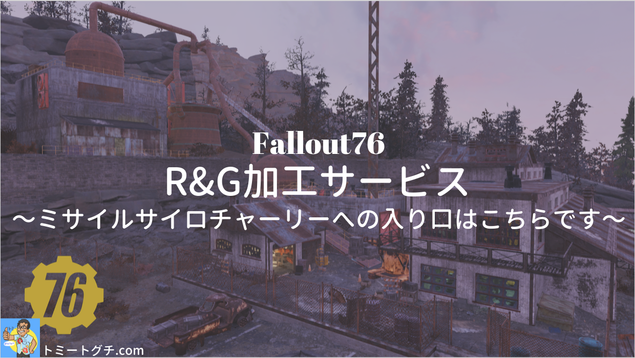 Fallout76 R&G加工サービス