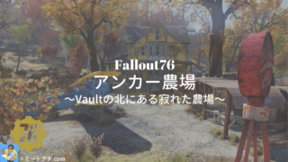 Fallout76 アンカー農場