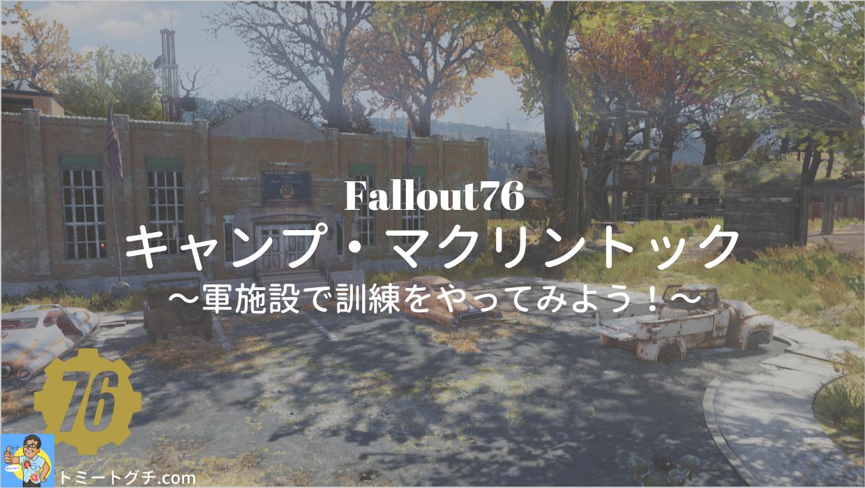 Fallout76 キャンプ・マクリントック