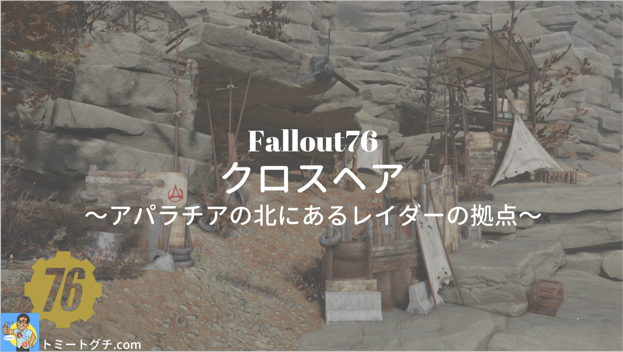 Fallout76 クロスヘア