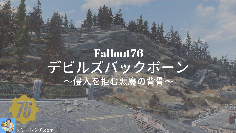 Fallout76 デビルズバックボーン
