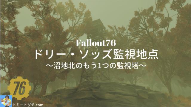 Fallout76 ドリー・ソッズ監視地点