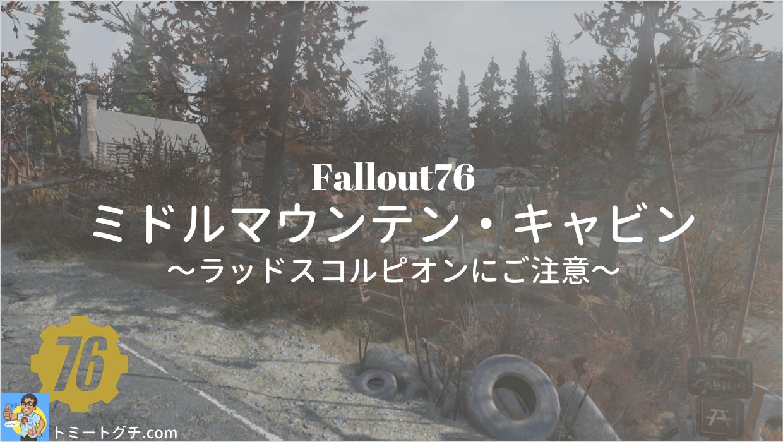 Fallout76 ミドルマウンテン・キャビン