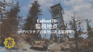 Fallout76 監視地点 まとめ