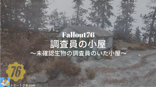 Fallout76 調査員の小屋