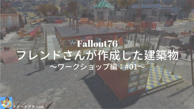 Fallout76 誕生会会場 作成者Read氏