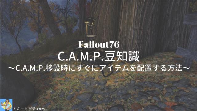 Fallout76 C.A.M.P.