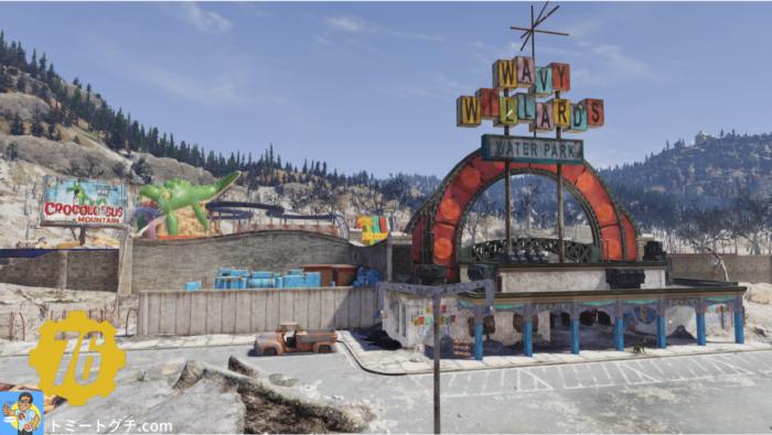 Fallout76 ウェービー・ウィラーズ・ウォータパーク
