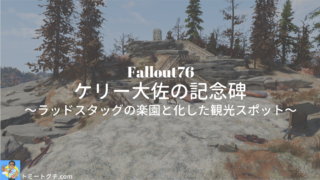Fallout76 ケリー大佐の記念碑
