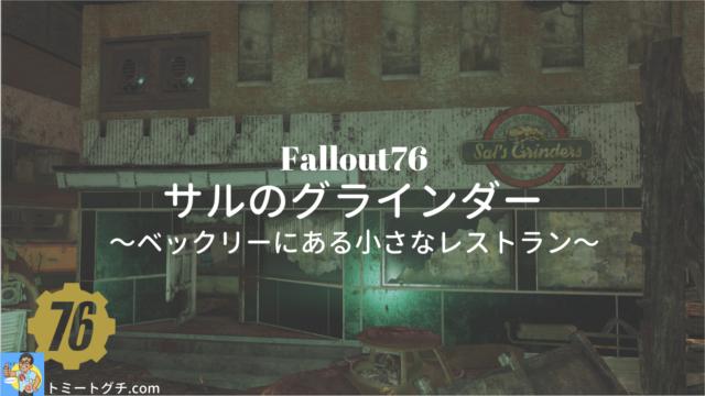 Fallout76 サルのグラインダー
