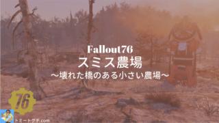 Fallout76 スミス農場