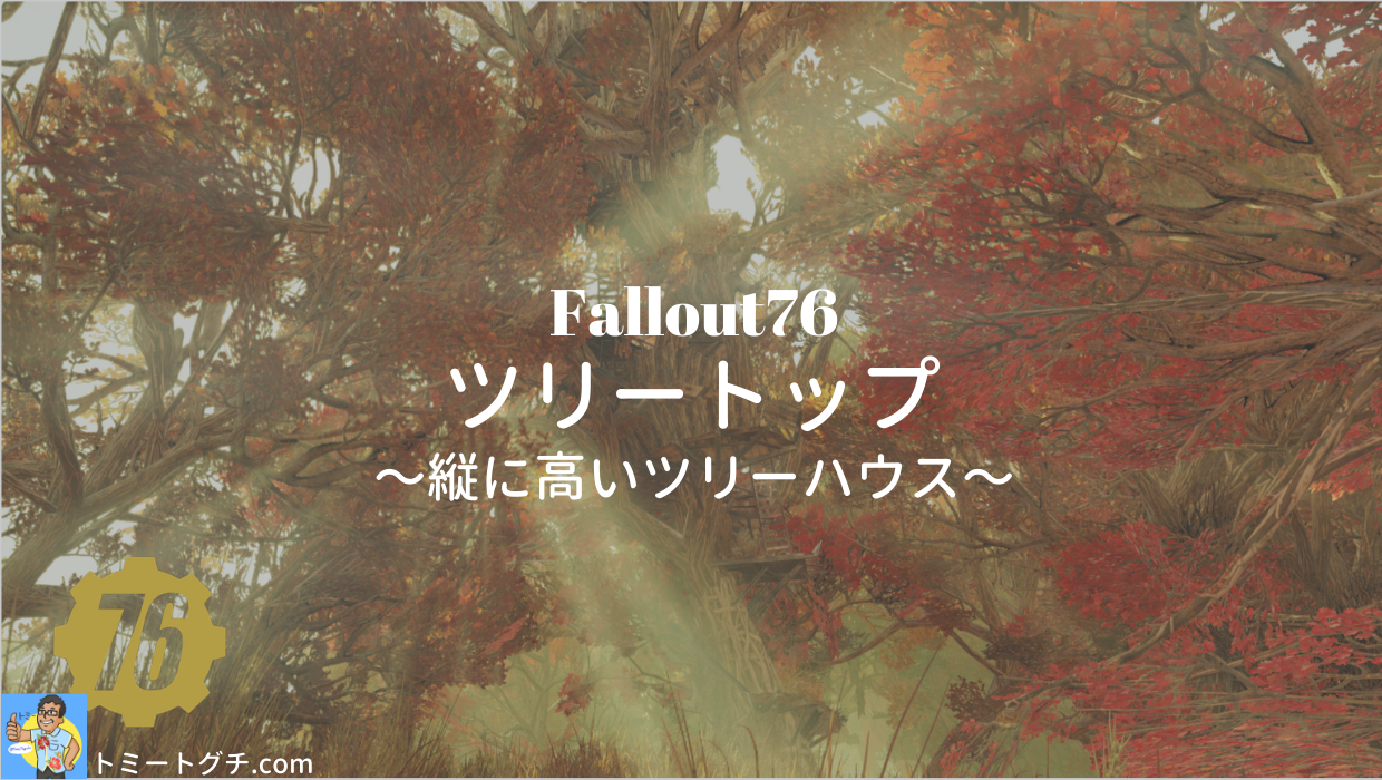 Fallout76 ツリートップ