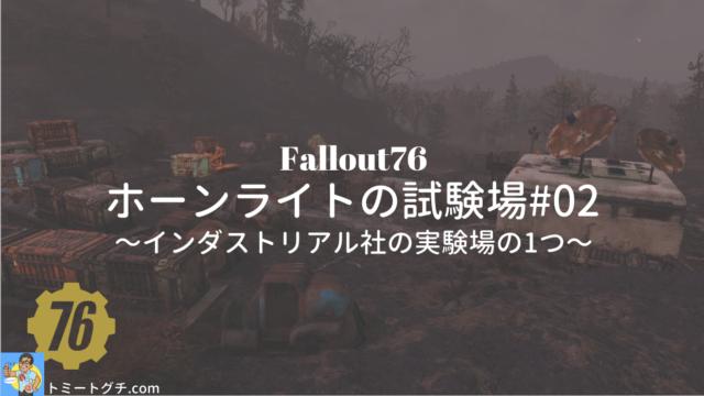 Fallout76 ホーンライトの試験場#02