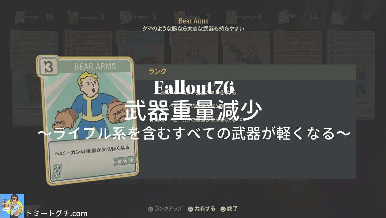 Fallout76 武器重量減少