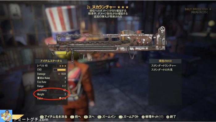 Fallout76 ヌカランチャー1