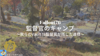 Fallout76 監督官のキャンプ