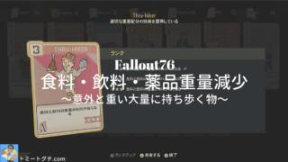 Fallout76 食料・飲料・薬品重量減少
