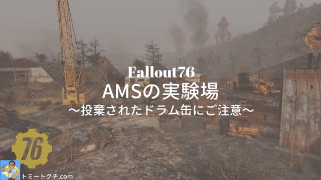 Fallout76 AMSの実験場