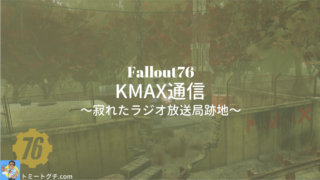 Fallout76 KMAX通信